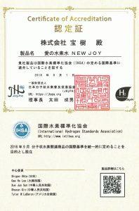 IHSA 国際基準認定証